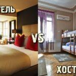 хостел или отель
